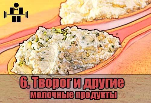 belkovaya_eda_tvorog_6