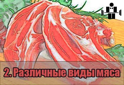 produkti_bogarie_belkami_vidi_myasa_2
