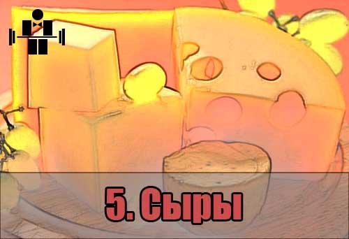 produkti_bogatie_belkom_siri_5