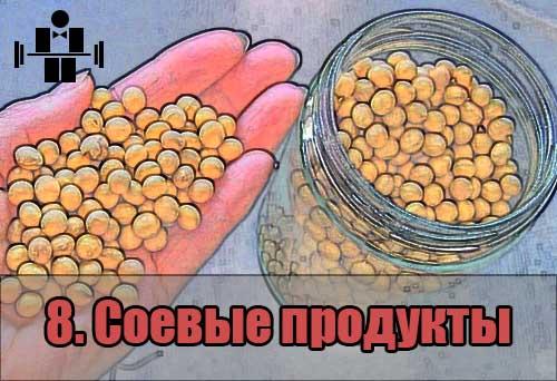 produkti_bogatie_belkom_soevaya_8