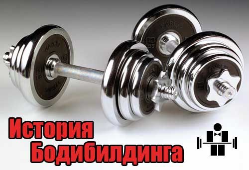 istoriya_bodybuildinga_1