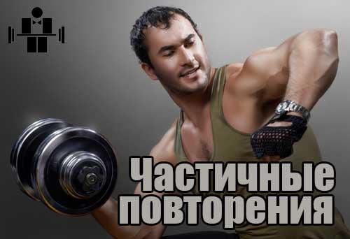 chastichnie_povtoreniya_1