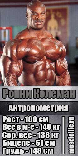 ronni_koleman_luchshie_bodybuilderi