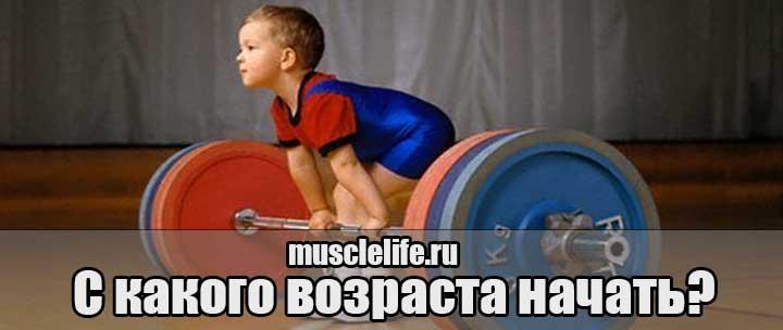 silovoy_sport_i_detskiy_organizm_1