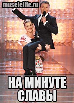 akulova_na_minute_slavi