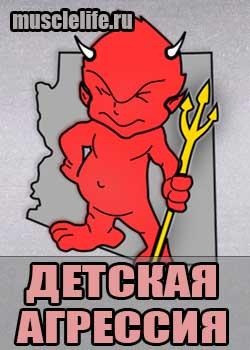 detskaya_agressiya