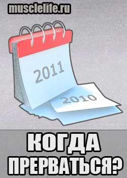kogda_prerivatsya_2