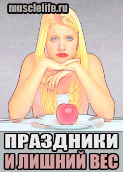 prazdniki_i_nabor_vesa_2