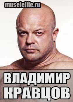 vladimir_kravcov_1