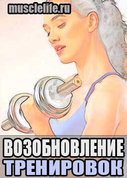 vozobnovlenie_trenirovok_1