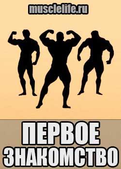 pervoe_znakomstvo