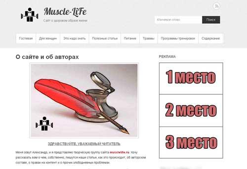 reklama_na_saite_1