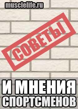 soveti_sportsmenov