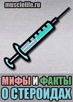 mifi_i_fakti_o_steroidah